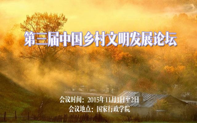 第三届中国乡村文明发展论坛