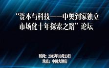 """""""资本与科技——中奥到家独立市场化十年探索之路""""论坛"""