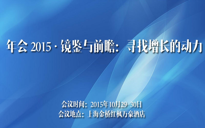 年会 2015 • 镜鉴与前瞻:寻找增长的动力