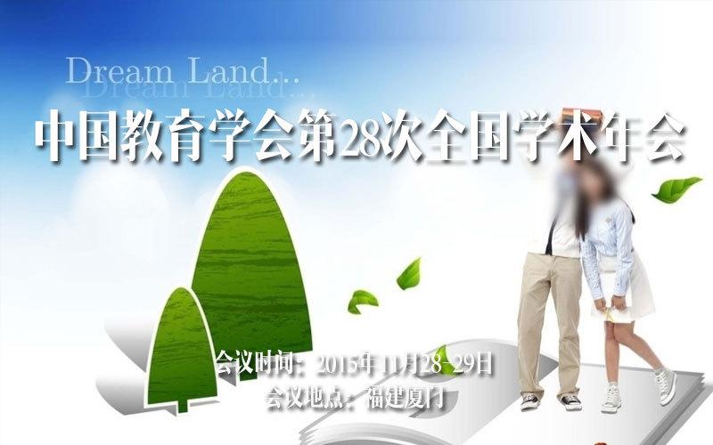 中国教育学会第28次全国学术年会