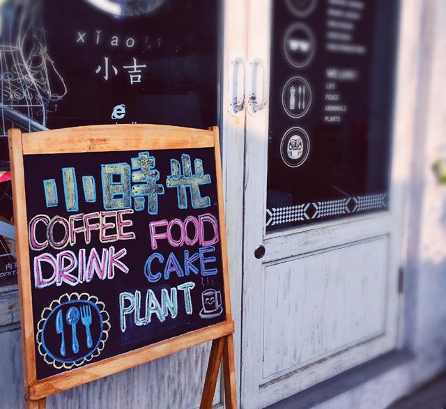 小时光咖啡馆