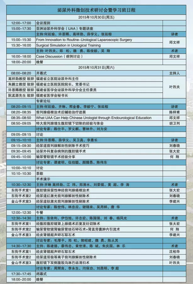 2015年海西泌尿外科微创技术研讨会