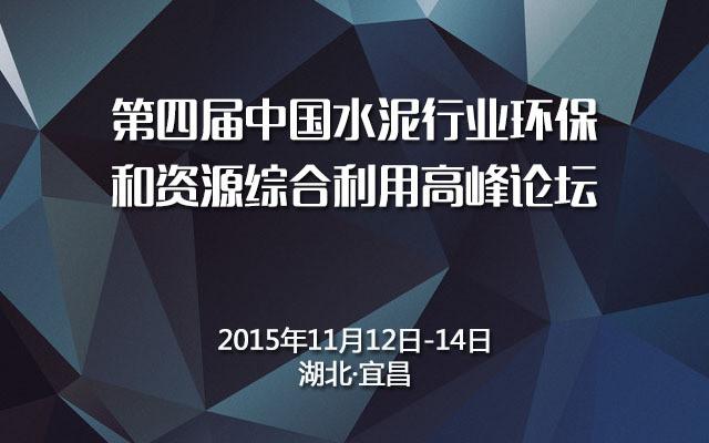 第四届中国水泥行业环保和资源综合利用高峰论坛