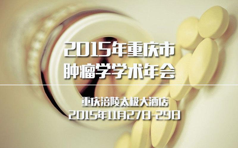2015年重庆市肿瘤学学术年会