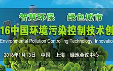 2016中国环境污染控制技术创新峰会