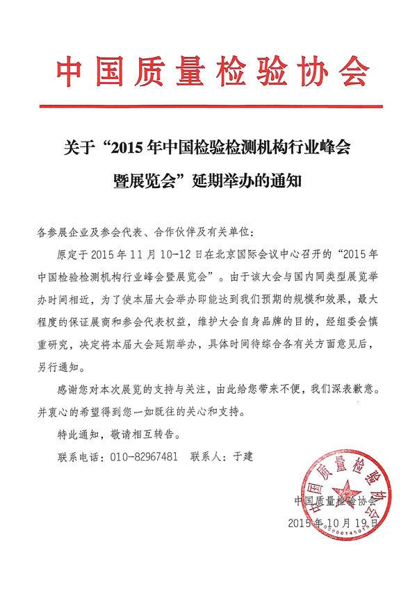 2015中国检验检测机构行业峰会(CIMTE2015)