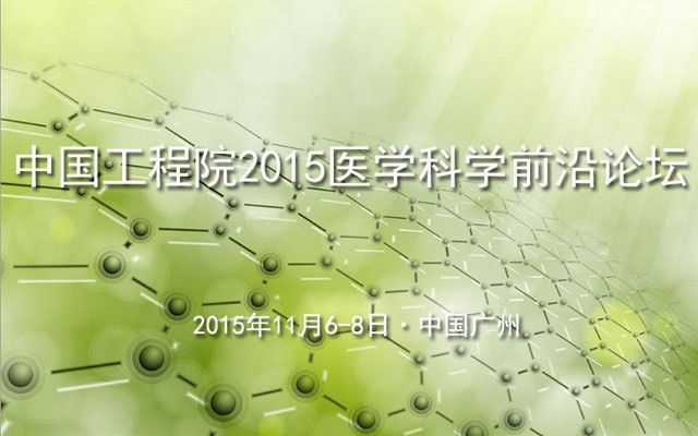 中国工程院2015医学科学前沿论坛