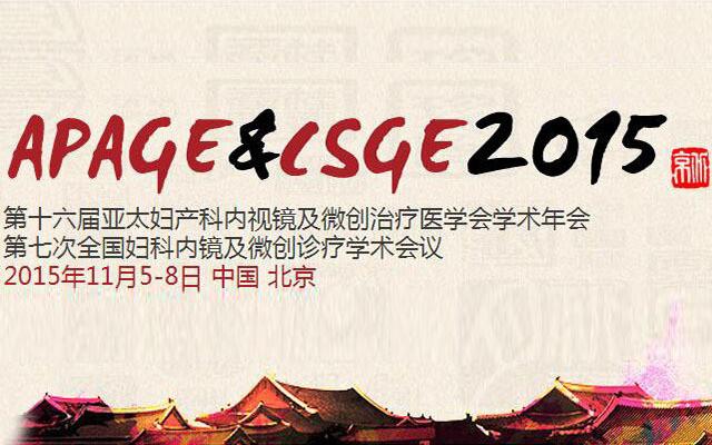 第十六届亚太妇产科内视镜与微创治疗医学会(APAGE)学术年会