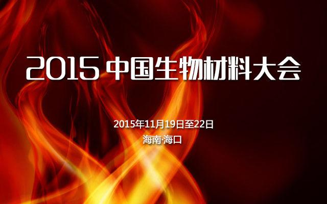 2015 中国生物材料大会