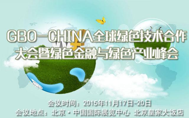 GBO-CHINA全球绿色技术合作大会暨绿色金融与绿色产业峰会