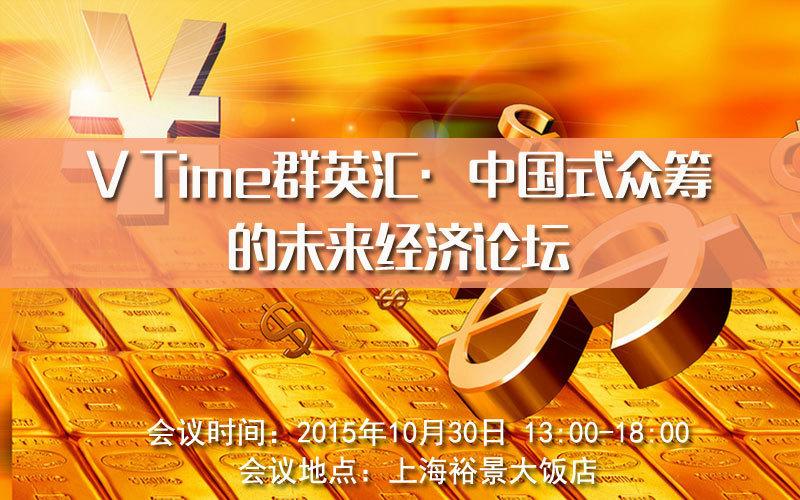 V Time群英汇•中国式众筹的未来经济论坛