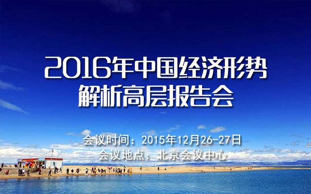 2016年中国经济形势解析高层报告会