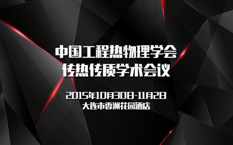 中国工程热物理学会传热传质学术会议