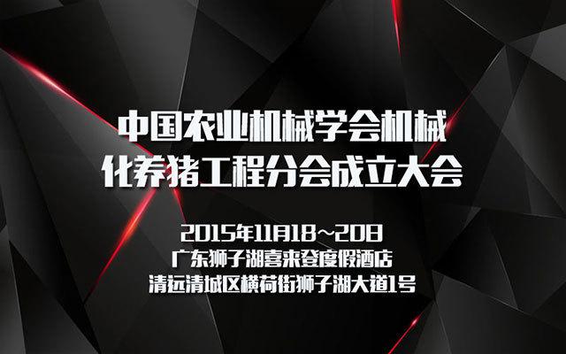 中国农业机械学会机械化养猪工程分会成立大会