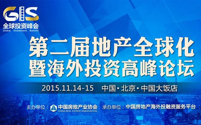 第二届中国地产全球化暨海外投资高峰论坛