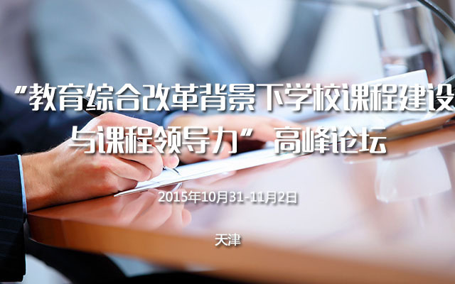"""""""教育综合改革背景下学校课程建设与课程领导力"""" 高峰论坛"""