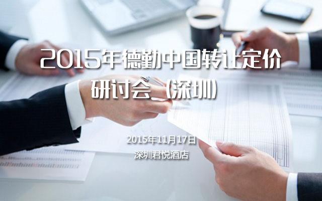 2015年德勤中国转让定价研讨会(深圳)