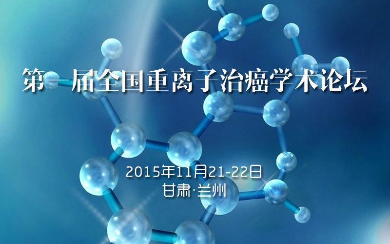 第一届全国重离子治癌学术论坛