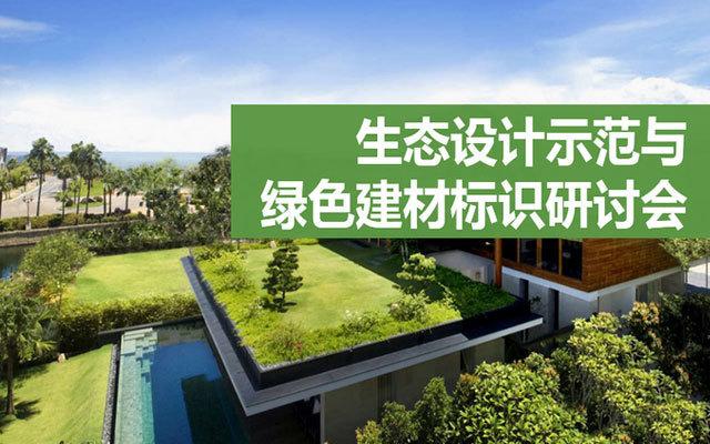 生态设计示范与绿色建材标识研讨会
