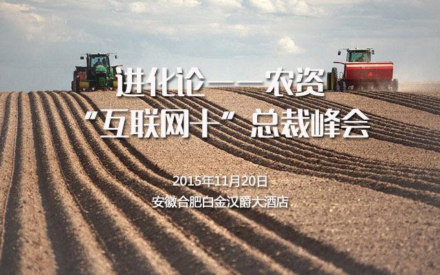 """进化论--农资""""互联网+""""总裁峰会"""