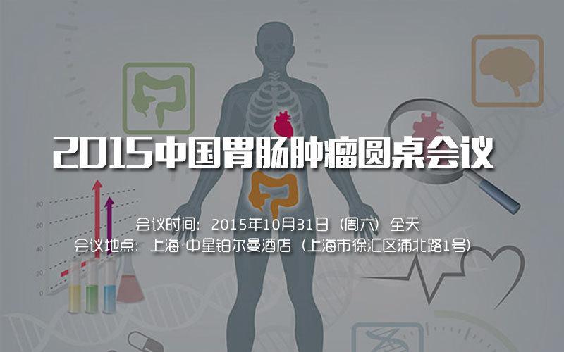 2015中国胃肠肿瘤圆桌会议