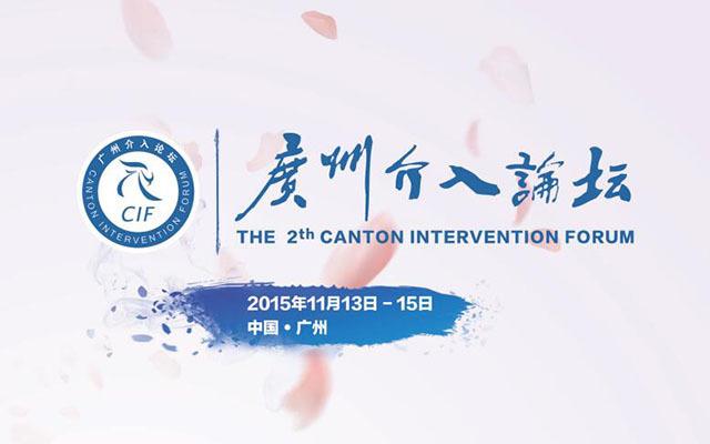 广州介入论坛2015