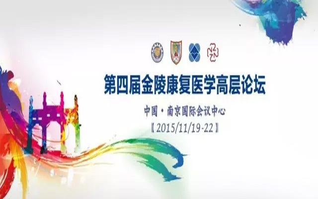 2015第四届金陵康复医学高层论坛