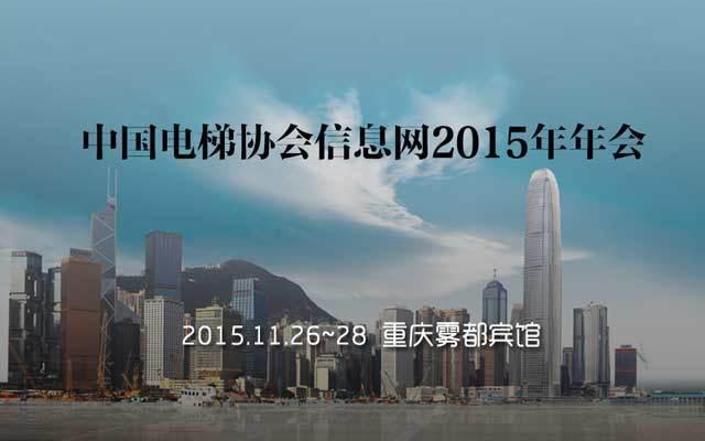 中国电梯协会信息网2015年年会