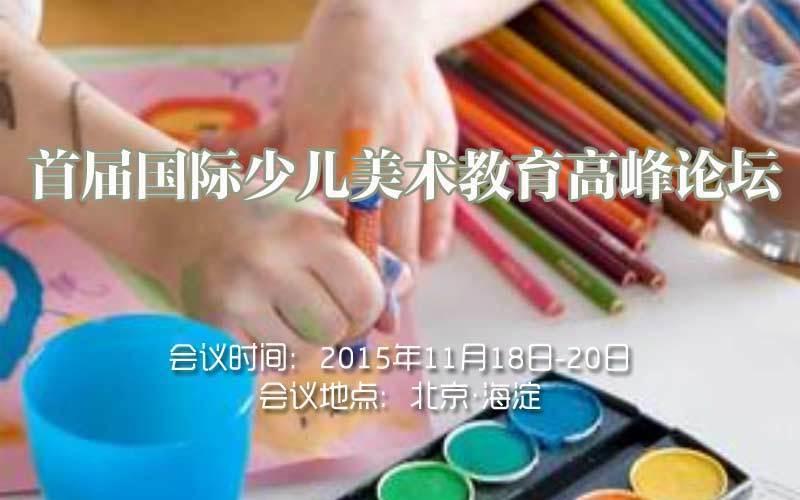首届国际少儿美术教育高峰论坛