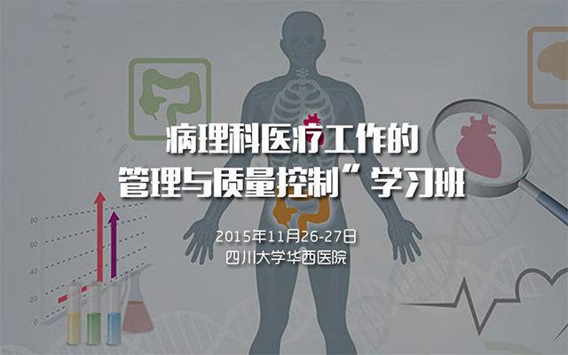 """病理科医疗工作的管理与质量控制""""学习班"""