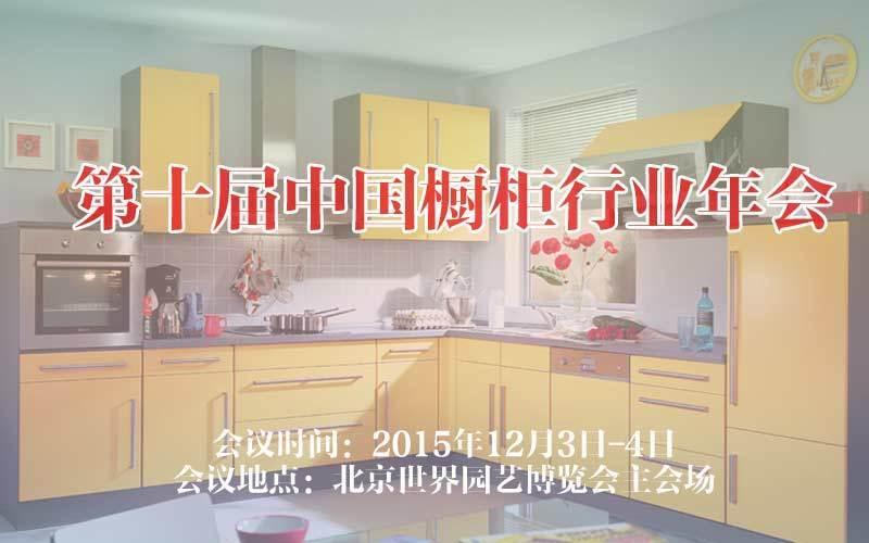 第十届中国橱柜行业年会