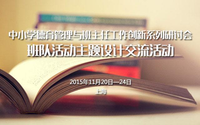 中小学德育管理与班主任工作创新系列研讨会(上海)