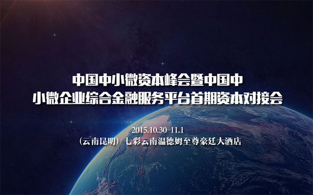 中国中小微资本峰会暨中国中小微企业综合金融服务平台首期资本对接会