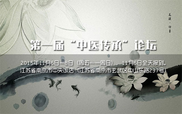 """第一届""""中医传承""""论坛"""