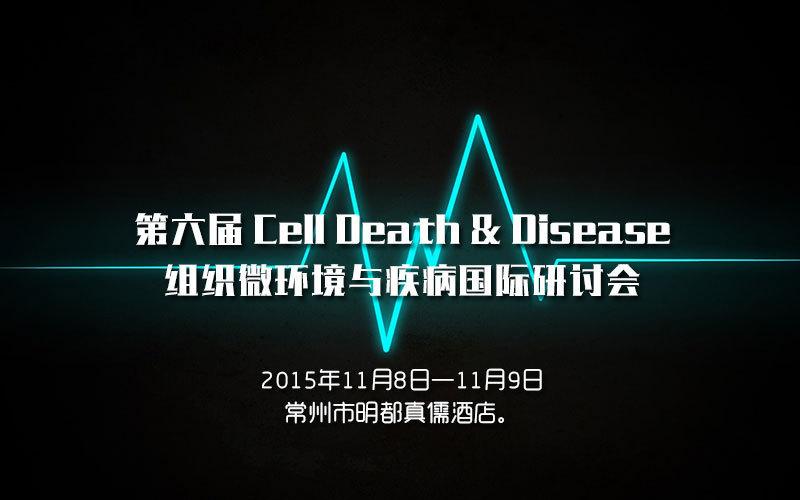 第六届 Cell Death & Disease组织微环境与疾病国际研讨会