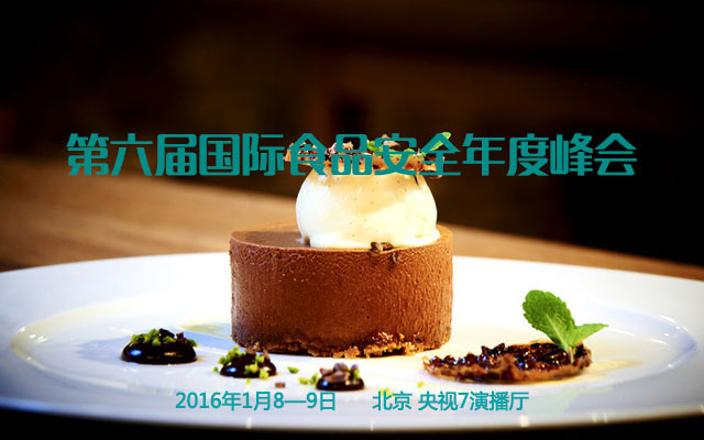 第六届国际食品安全年会