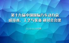 第十九届中国国际汽车动力总成技术、工艺与装备 研讨会会议