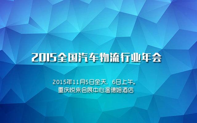 2015全国汽车物流行业年会