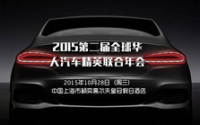 2015第二届全球华人汽车精英联合年会