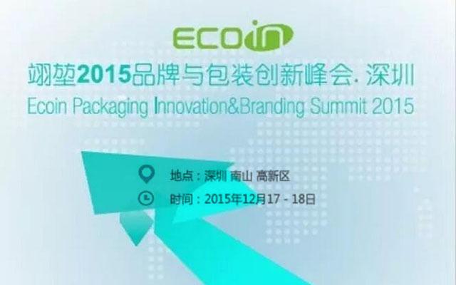 Ecoin 2015包装创新与品牌峰会