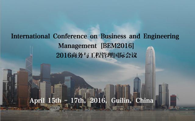 2016商务与工程管理国际会议