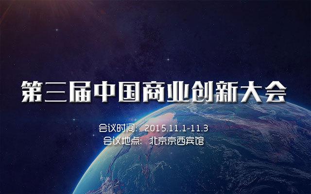第三届中国商业创新大会