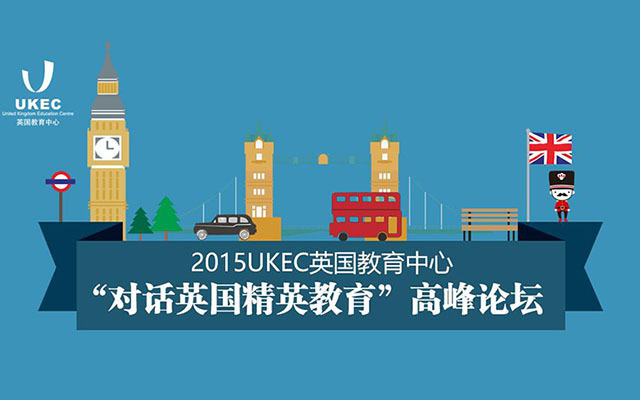 """2015UKEC""""对话英国精英中学""""高峰论坛"""