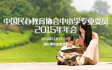中国民办教育协会中小学专业委员2015年年会