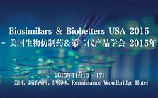 2015年美国生物仿制药及改良药学会