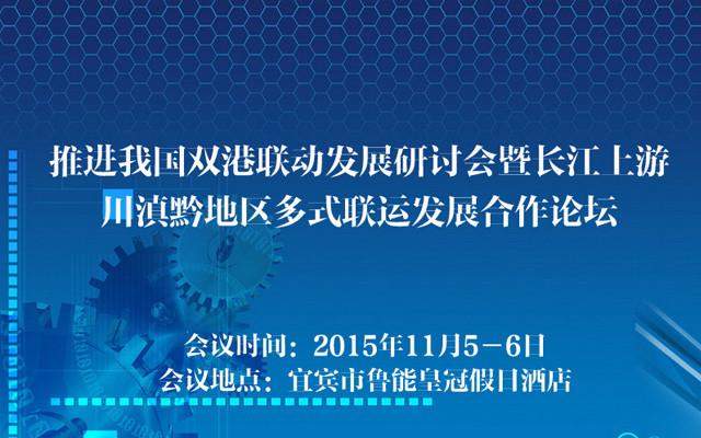 推进我国双港联动发展研讨会暨长江上游川滇黔地区多式联运发展合作论坛