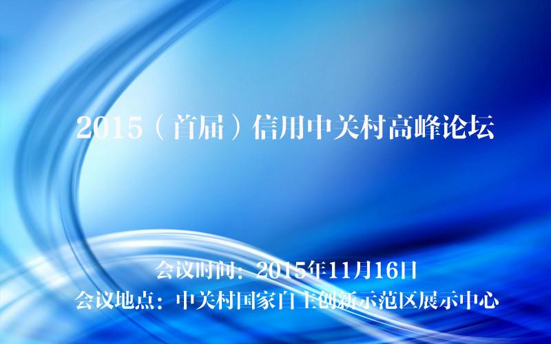 2015(首届)信用中关村高峰论坛