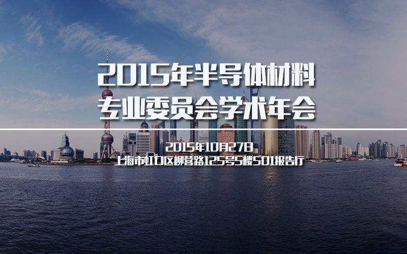 2015年半导体材料专业委员会学术年会