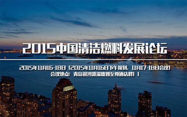 2015中国清洁燃料发展论坛