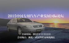 2015中国专用汽车产业发展国际论坛